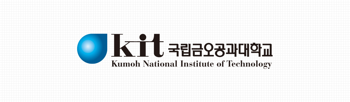 kit 국립금오공과대학교 (Kumoh National Institute of Technology)